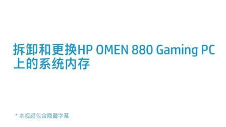 拆卸和更换HP OMEN 880 Gaming PC上的系统内存