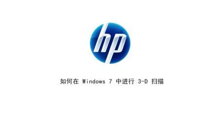 在 Windows 7 中扫描 3-D 对象