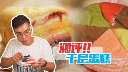 推广︱说网红食品没内涵的, 可能要被这款彩虹千层蛋糕打脸了!