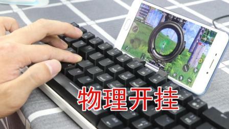 试玩北通K1手游键盘, 手机游戏投射物理键盘, 这操作感太爽
