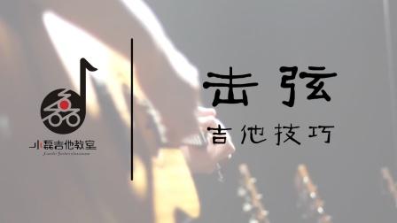 小磊吉他教室技巧类教学之——击弦