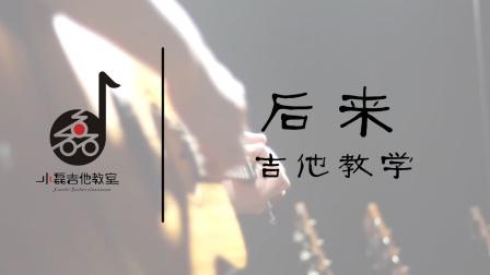 《后来》吉他弹唱教学——小磊吉他教室出品