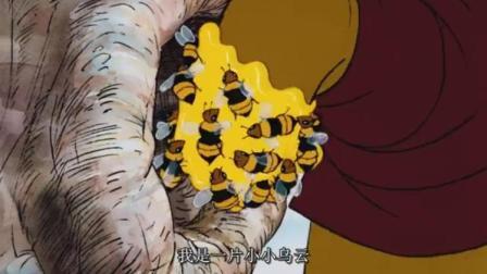 小熊维尼偷吃蜂蜜,没看到掏出的蜂蜜有一群蜜蜂,然后直接吞掉了