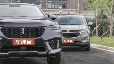 中国豪华品牌PK合资品牌, WEY VV7对决雪佛兰探界者, 你选谁?-车评家
