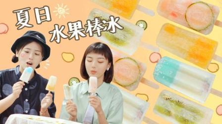 【夏日mojito棒冰】我和你们说这个棒冰太危险了! 多吃两口就会醉的!