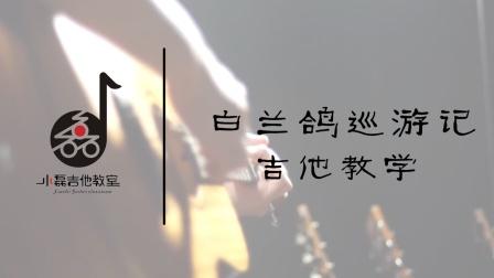《白兰鸽巡游记》吉他弹唱教学——小磊吉他教室出品