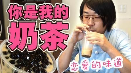 【美食】中国奶茶终于登陆日本本土便利店! 带你尝一下~