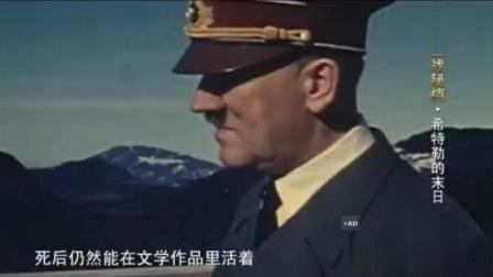 为什么会有希特勒未死的传言? 真相到底是什么?