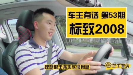 「车主有话」第53期 标致2008车主怎样炼成修车专家? - 大轮毂汽车视频
