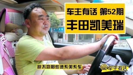 「车主有话」第52期 3年14万公里车主告诉你凯美瑞省不省心 - 大轮毂汽车视频