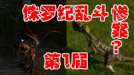恐龙博士猫神带你走进侏罗纪03 恐爪龙团灭惨案