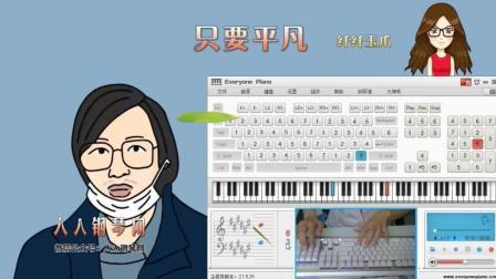 只要平凡-我不是药神-EOP人人钢琴网免费五线谱下载