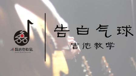 《告白气球》吉他弹唱教学——小磊吉他教室出品
