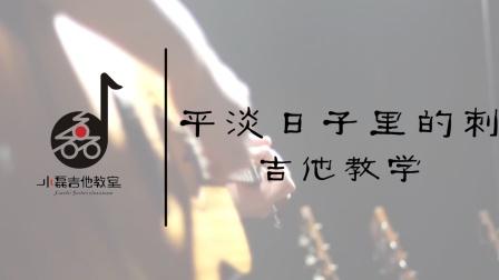 《平淡日子里的刺》吉他弹唱教学——小磊吉他教室出品