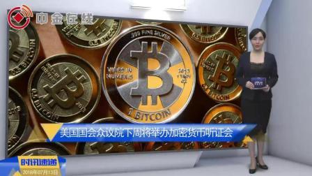 加密货币最新消息: 美国国会众议院下周将举办加密货币听证会