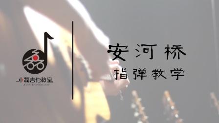《安河桥》指弹吉他教学——小磊吉他教室出品