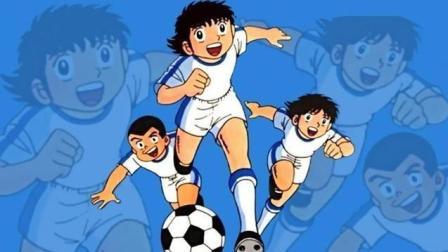 还记得足球小将么? 动漫也可以很世界杯, 这才是真的燃