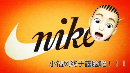 「AE评测 报告大王」第130期 NIKE品牌故事 小钻风露脸啦