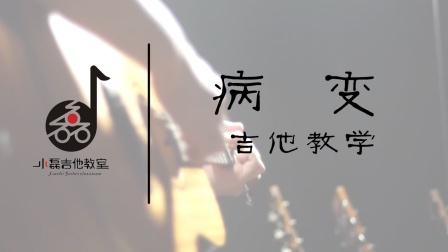 《病变》吉他弹唱教学——小磊吉他教室出品