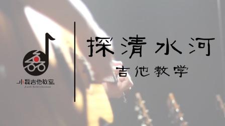 《探清水河》吉他弹唱教学——小磊吉他教室出品