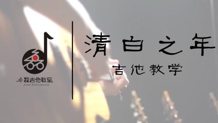《清白之年》吉他弹唱教学——小磊吉他教室出品