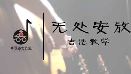 《无处安放》吉他弹唱教学——小磊吉他教室出品
