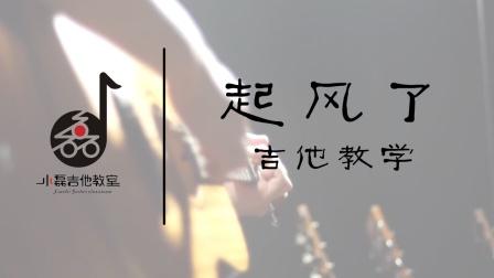 《起风了》吉他弹唱教学——小磊吉他教室出品