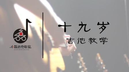 《十九岁》吉他弹唱教学——小磊吉他教室出品