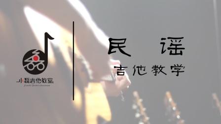 《民谣》吉他弹唱教学——小磊吉他教室出品