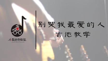 《别哭我最爱的人》吉他弹唱MV——小磊吉他教室出品
