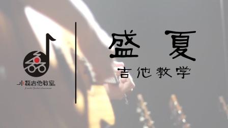 《盛夏》吉他弹唱教学—小磊吉他教室出品