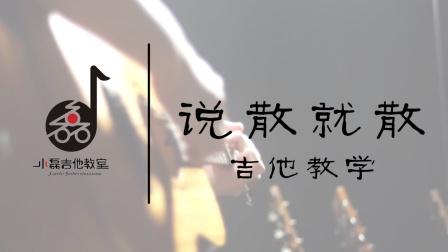《说散就散》吉他弹唱MV——小磊吉他教室出品