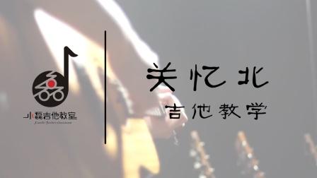 《关忆北》吉他弹唱教学——小磊吉他教室出品