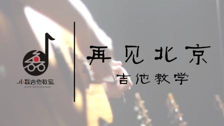 《再见北京》吉他弹唱教学——小磊吉他教室出品