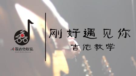 《刚好遇见你》吉他弹唱MV——小磊吉他教室出品