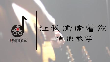 《让我偷偷看你》吉他弹唱教学——小磊吉他教室出品