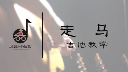 《走马》吉他弹唱教学——小磊吉他教室出品