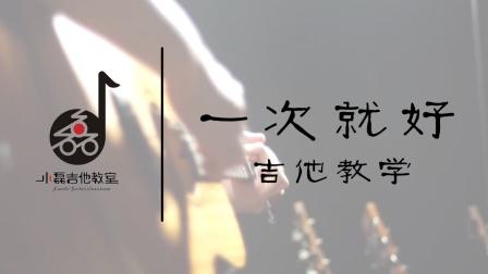 《一次就好》吉他弹唱教学——小磊吉他教室出品