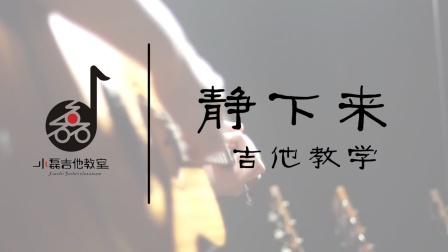 《静下来》吉他弹唱教学——小磊吉他教室出品