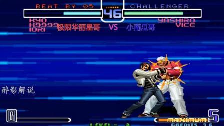 拳皇2002: 草薙京的隐藏大招出其不意, 星哥这技术已经超神