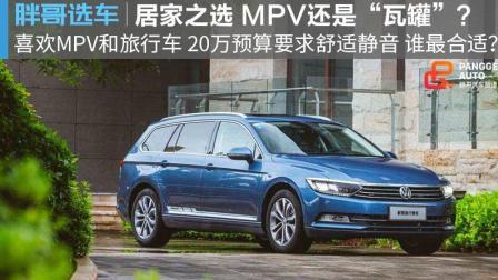 【胖哥选车】20万购买安静舒适的MPV或者旅行车 哪款最有料?