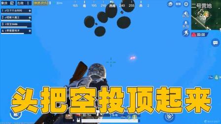 刺激战场: 用头把空投顶起来, 这样玩游戏队友说我皮!