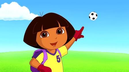 爱探险的朵拉第八季:朵拉教你学习做个足球守门员