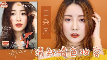 【Sayi酱】日杂风清新橘色系妆容