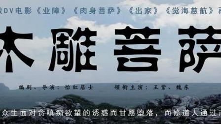 佛教电影《木雕菩萨》拍摄花絮之木雕匠初进盘龙甸