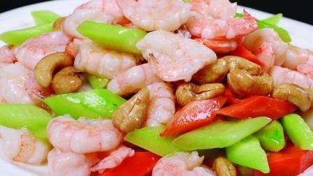 腰果西芹炒虾仁, 嫩滑酥香口味好, 营养高, 补大脑, 夏季必吃的清淡菜