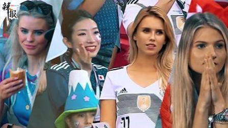你PICK谁?世界杯美女球迷大合集