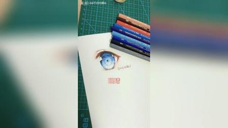 美拍视频: 画动漫人物眼睛教程