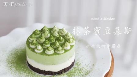 抹茶蜜豆慕斯, 不用烤箱就能做的蛋糕,