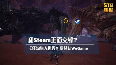 【STN快报第二季35】和Steam正面交锋? 《怪物猎人世界》将登陆WeGame